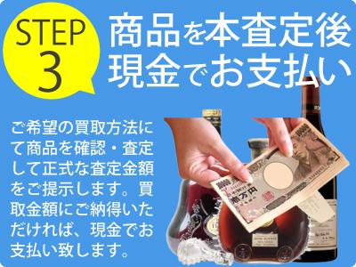 ステップ3商品を本査定後現金でお支払い