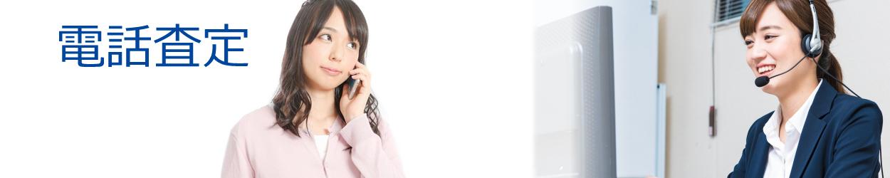 お酒の出張買取や店頭買取の前に電話査定もご利用いただけます
