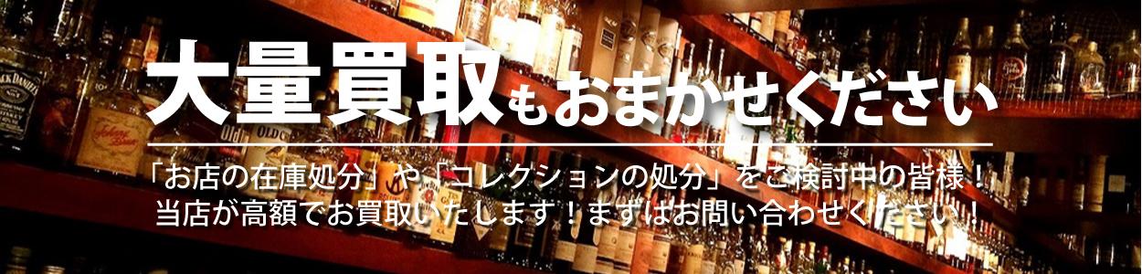 お酒の大量買取なら当店におまかせください